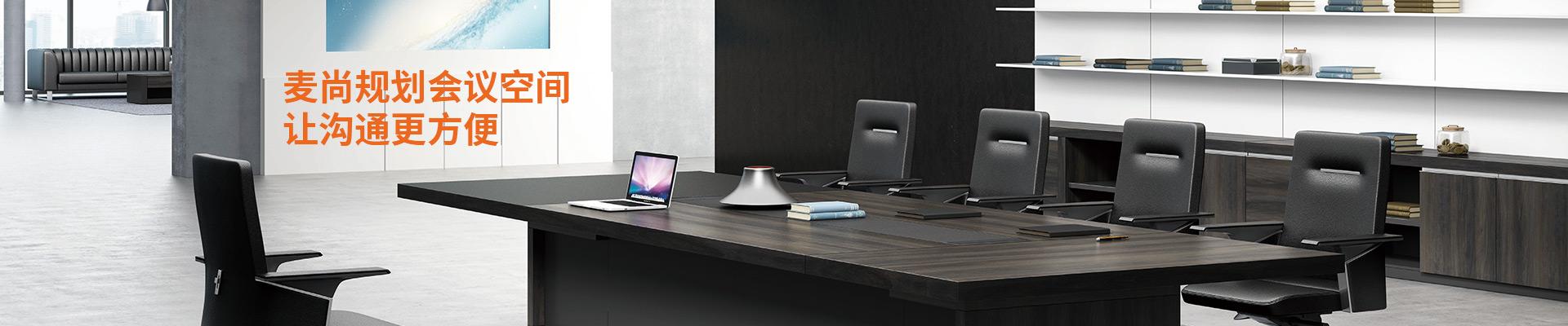 会议桌-麦尚规划会议空间