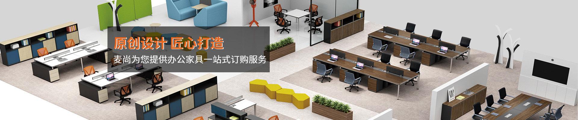 办公家具中心-原创设计,匠心打造