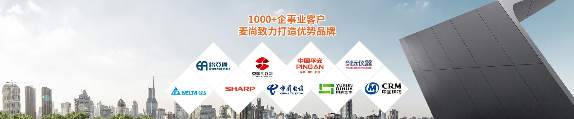 合作客户-1000+企事业客户,麦尚致力打造优势品牌