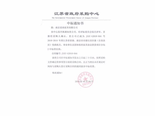 麦尚办公家具江苏省级机关家具协议供货中标通知书-南京麦尚家具