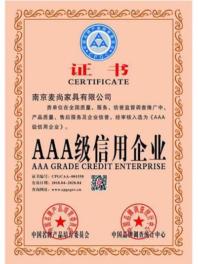 麦尚办公家具AAA级信用企业认证证书-南京麦尚家具