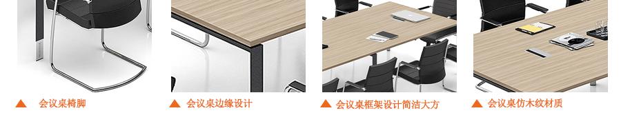 彩戈钢架会议桌椅细节