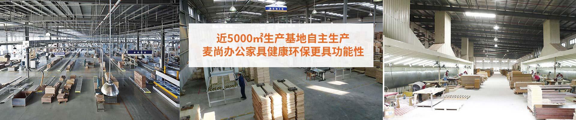 新闻资讯-麦尚近5000㎡生产基地自主生产