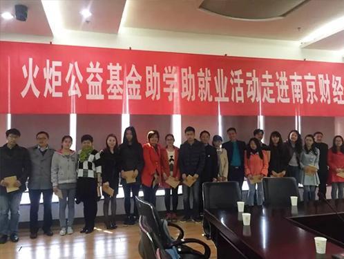 南京办公家具厂家麦尚南京财经助学活动