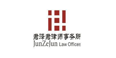 君泽君律师事务所.