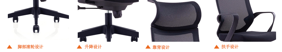 1193-网布办公椅细节