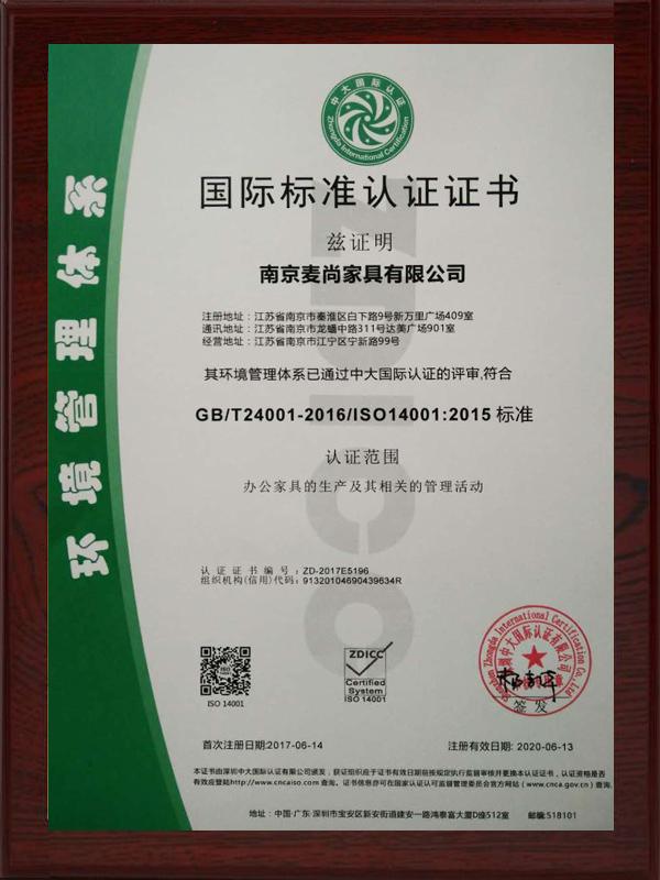 办公家具生产及相关管理活动国际标准认证证书