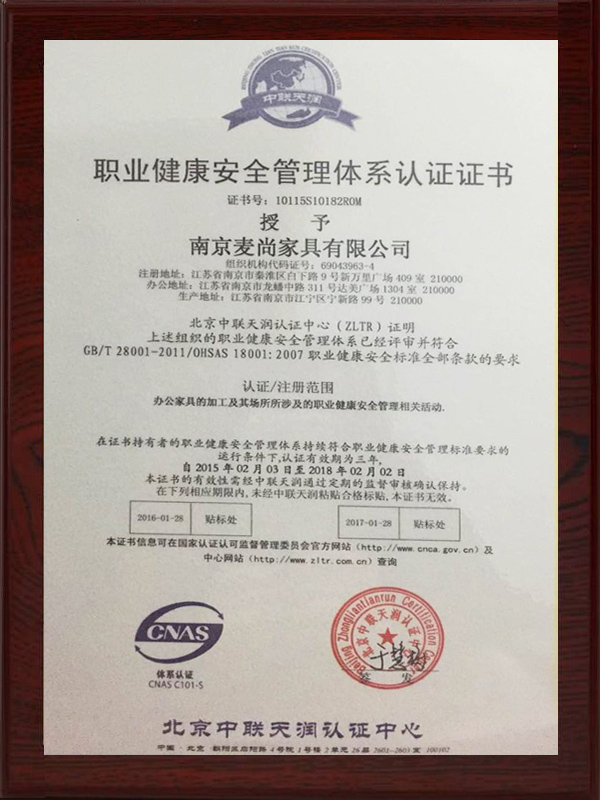 麦尚办公家具职业健康安全管理体系认证证书