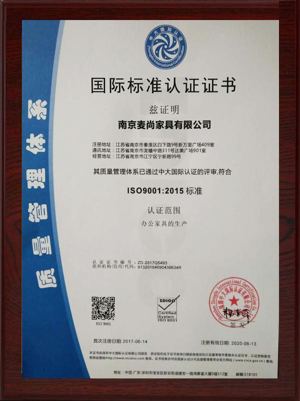 麦尚办公家具生产国际标准认证证书