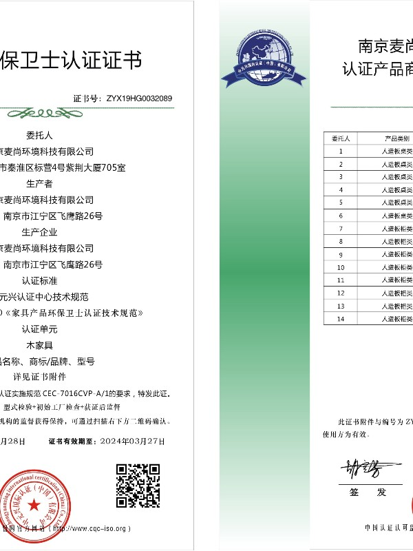 家具环保卫士认证证书