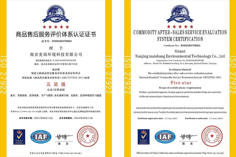 商品售后服务服务评价体系认证证书