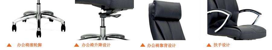 UBL-C001A牛皮办公椅细节