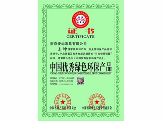 中国优秀绿色环保产品认证证书-南京麦尚家具