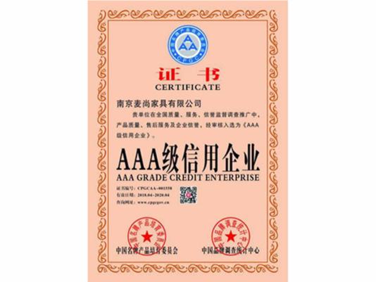 AAA级信用企业认证证书